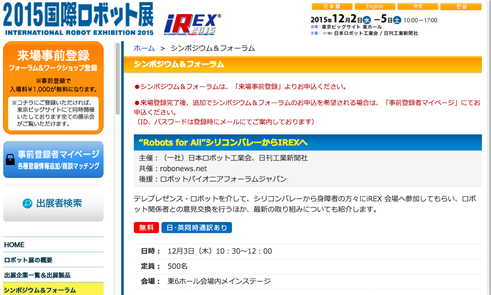 iREX.6